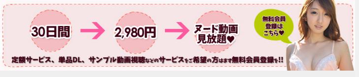 レベッカTV入会