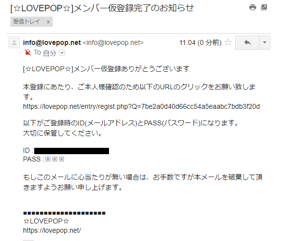 LOVEPOP登録