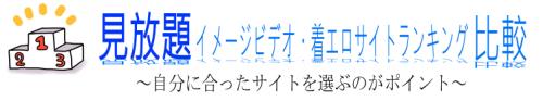 【見放題】着エロサイトランキング.com