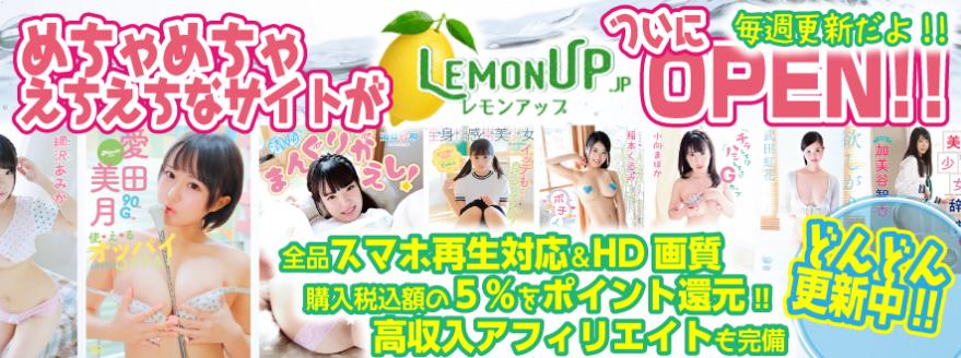レモンアップ(着エロ・グラビア)のオススメポイント